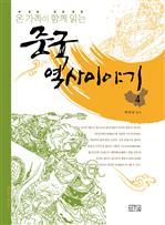 도서 이미지 - 온 가족이 함께 읽는 중국 역사이야기 4 (합본)