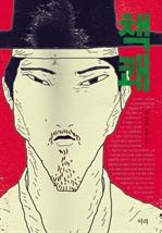 도서 이미지 - 책쾌 : 김영주 장편소설
