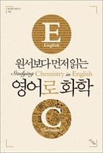 도서 이미지 - 원서보다 먼저 읽는 영어로 화학 (원서보다 먼저 읽는 시리즈)
