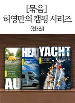 도서 이미지 - 허영만의 캠핑 시리즈 (전3권)
