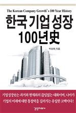 도서 이미지 - 한국 기업 성장 100년사