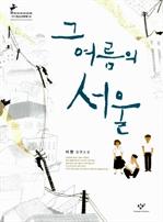 도서 이미지 - 그 여름의 서울