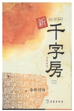"""도서 이미지 - """"新千字房"""""""