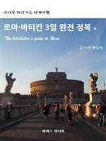 도서 이미지 - 이대로 따라가는 세계여행 로마-바티칸 3일 완전 정복