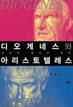 도서 이미지 - 디오게네스와 아리스토텔레스