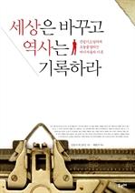 도서 이미지 - 세상은 바꾸고 역사는 기록하라
