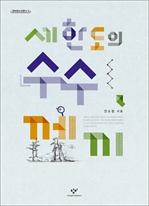 도서 이미지 - 세한도의 수수께끼