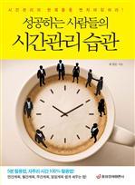 도서 이미지 - 성공하는 사람들의 시간관리 습관