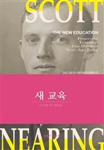 도서 이미지 - 새 교육
