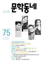 도서 이미지 - 계간 문학동네 2013년 여름호 통권 75호
