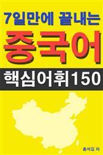 도서 이미지 - 7일만에 끝내는 중국어 핵심어휘150