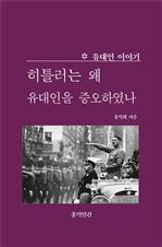 도서 이미지 - 히틀러는 왜 유대인을 증오하였나?