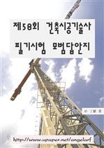 도서 이미지 - 제58회 건축시공기술사 필기시험 모범답안지
