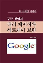 도서 이미지 - 구글 창업자, 래리 페이지와 세르게이 브린