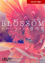 도서 이미지 - 블라썸 (Blossom)