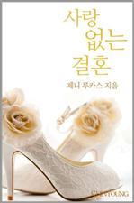 도서 이미지 - 사랑 없는 결혼