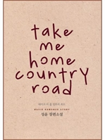 도서 이미지 - take me home country road