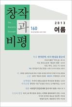 도서 이미지 - 창작과비평 160호(2013년 여름호)