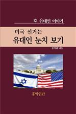 도서 이미지 - 미국 선거는 유대인 눈치 보기