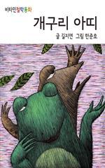 도서 이미지 - 개구리 아띠