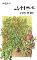 도서 이미지 - 고릴라의 빵나무