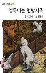 도서 이미지 - 얼룩이는 천방지축