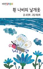 도서 이미지 - 흰 나비의 날개옷