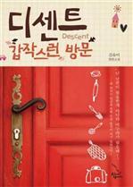 도서 이미지 - 디센트 (Descent)