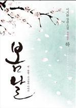 도서 이미지 - 봄날(국혼 외전)