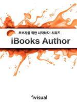 도서 이미지 - 시작하자! iBooks Author