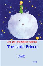도서 이미지 - The Little Prince