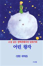 도서 이미지 - 어린 왕자 (영한 대역본)