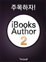 도서 이미지 - 주목하자! iBooks Author2