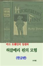 도서 이미지 - 허클베리 핀의 모험 (한글판)