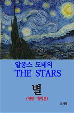 도서 이미지 - 알퐁소 도테의 별 (영한 대역)