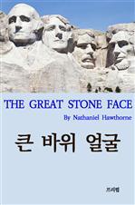 도서 이미지 - 큰 바위 얼굴