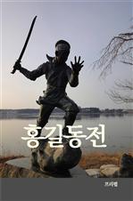 도서 이미지 - 홍길동전 (경판본)
