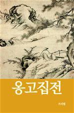 도서 이미지 - 옹고집전