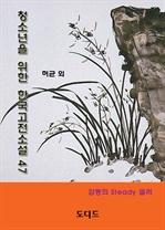 도서 이미지 - 청소년을 위한 한국고전소설 47