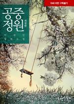도서 이미지 - [합본] 공중정원 (개정판) (전2권/완결)