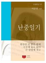 도서 이미지 - 난중일기 (도딤문고17)