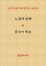 도서 이미지 - 노걸대언해와 중국어학습