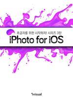 도서 이미지 - 시작하자! iPhoto for iOS