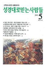 도서 이미지 - 성경대로믿는 사람들 254호(2013년 5월)
