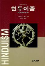도서 이미지 - 힌두이즘