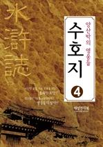 도서 이미지 - 양산박의 영웅들 수호지 4