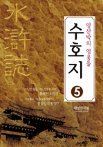 도서 이미지 - 양산박의 영웅들 수호지 5