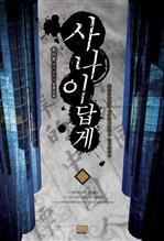 도서 이미지 - [합본] 사나이답게 (전4권/완결)