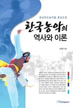 도서 이미지 - 한국농악의 역사와 이론