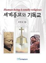 도서 이미지 - 세계종교와 기독교